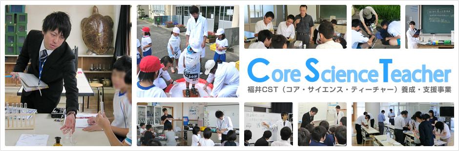 理数系教員(CST:コア・サイエンス・ティーチャー)養成拠点構築プログラム